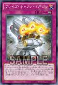 BlazeAcceleratorReload-SECE-JP-OP