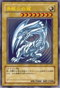 BlueEyesWhiteDragon-JP-Anime-5D