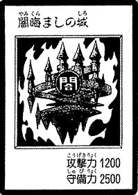 File:CastleofDarkIllusions-JP-Manga-DM.png