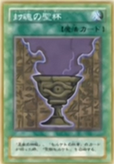 CupofSealedSoul-JP-Anime-DM