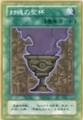 CupofSealedSoul-JP-Anime-DM.png