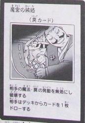 File:DarkBribe-JP-Manga-5D.png