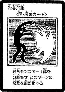 File:DeFusion-JP-Manga-DM.png