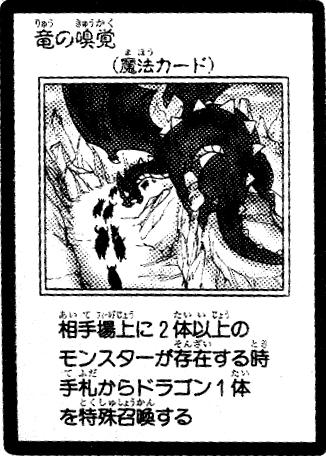 File:DragonsScent-JP-Manga-GX.png