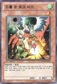 YuGiOh! TCG karta: Droll & Lock Bird