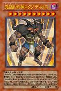 ExodiustheUltimateForbiddenLord-JP-Anime-GX