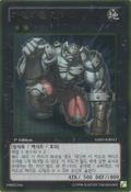 GachiGachiGantetsu-GS05-KR-GUR-1E