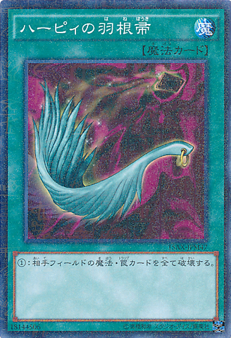File:HarpiesFeatherDuster-15AX-JP-MLR.png