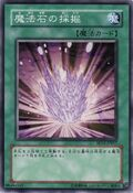 MagicalStoneExcavation-SD15-JP-C