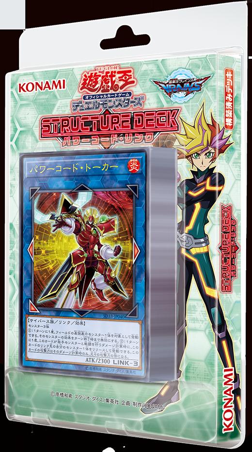 TCG Cyberse Link Structure Deck Yu-Gi-Oh kaartspellen Verzamelingen