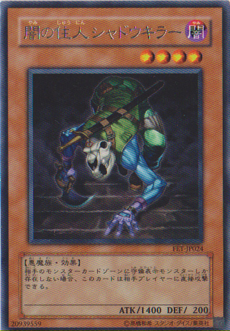 File:Shadowslayer-FET-JP-R.png