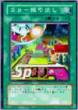 SpeedSpellBacktoSquareOne-WC10-JP-VG
