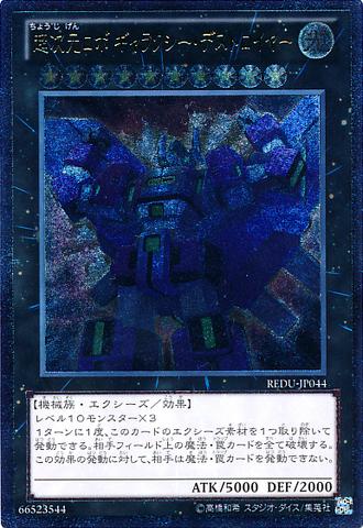 File:SuperdimensionalRobotGalaxyDestroyer-REDU-JP-UtR.png