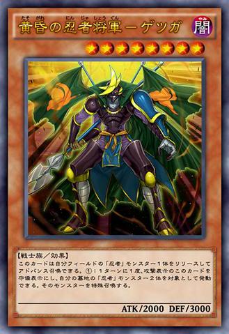 File:TwilightNinjaGetsugatheShogun-JP-Anime-AV.png