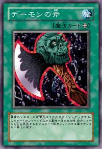 AxeofDespair-JP-Anime-5D