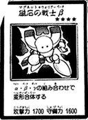 BetaTheMagnetWarrior-JP-Manga-R