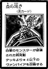 File:BloodCurse-JP-Manga-R.jpg