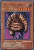 GiantAxeMummy-PH-JP-C