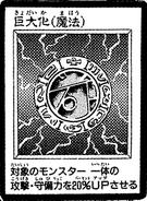 GiantsMight-JP-Manga-DM