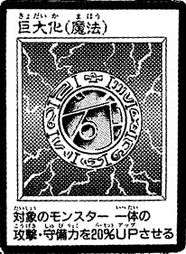 File:GiantsMight-JP-Manga-DM.png