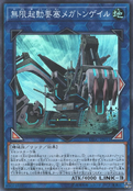 InfinitrackFortressMegaclops-DBIC-JP-SR