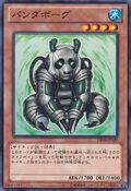 Pandaborg-DE04-JP-C