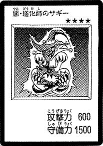 File:SaggitheDarkClown-JP-Manga-DM.png