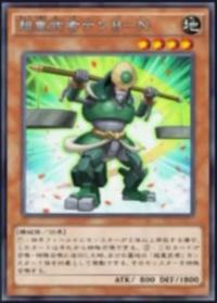SuperheavySamuraiScales-JP-Anime-AV