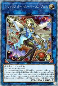 TrickstarHollyAngel-LVB1-JP-EScR
