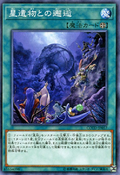 WorldLegacyDiscovery-COTD-JP-C