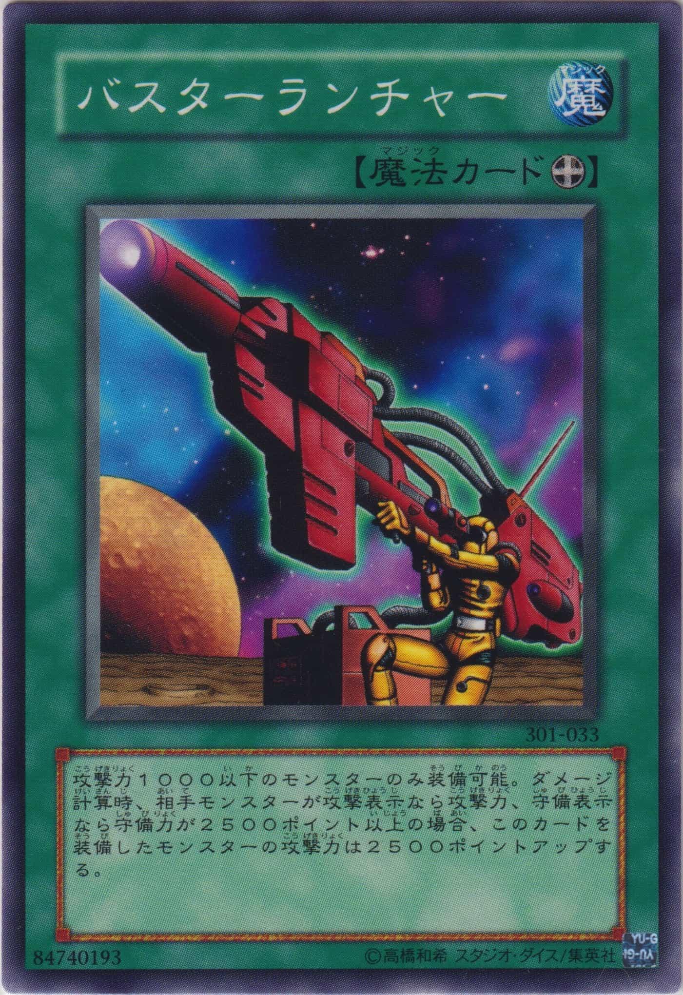 File:BusterRancher-301-JP-C.png