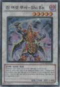 LegendarySixSamuraiShiEn-STOR-KR-SR-UE