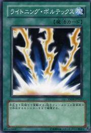 LightningVortex-YSD3-JP-C