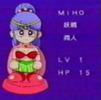 File:Miho-MW-JP-Anime-Toei.png
