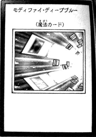 File:ModifyDeepBlue-JP-Manga-ZX.png