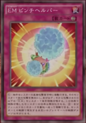 PerformapalPinchHelper-JP-Anime-AV