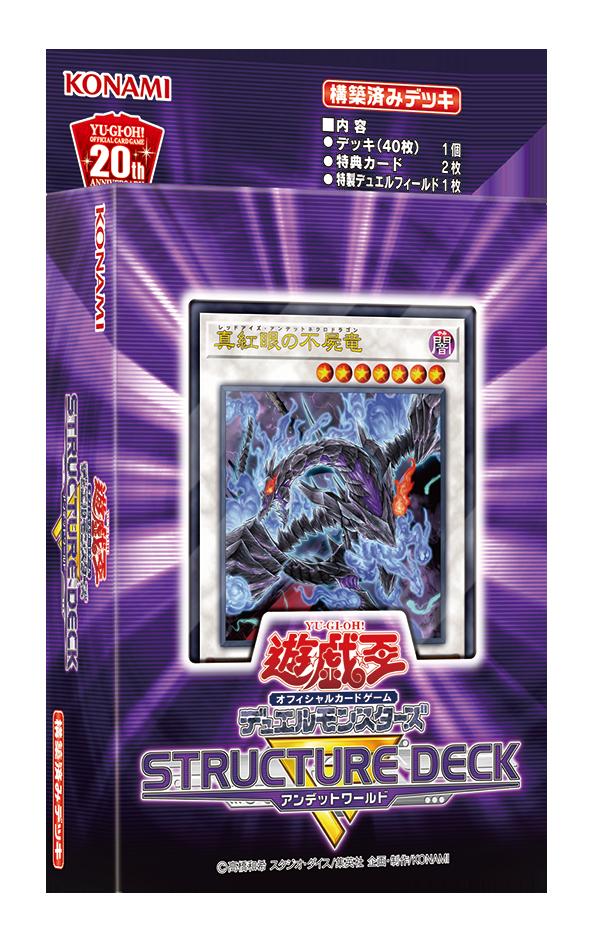 Structure Deck R: Undead World   Yu-Gi-Oh!   FANDOM powered