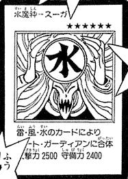 File:Suijin-JP-Manga-DM.png