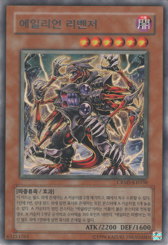 File:AlienOverlord-CRMS-KR-R-UE.png