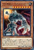 AncientGearGolemUltimatePound-DP19-JP-C