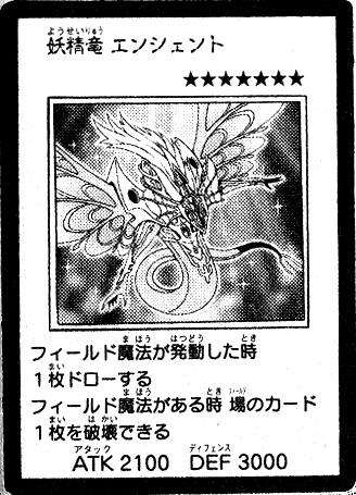 File:AncientPixieDragon-JP-Manga-5D.png