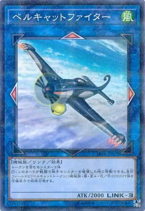 BellcatFighter-18PR-JP-NPR