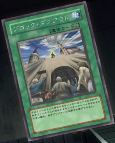 File:BlockDugout-JP-Anime-5D.png
