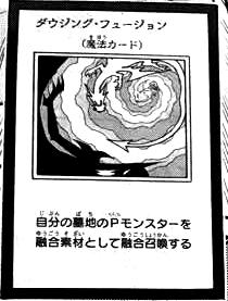 File:DowsingFusion-JP-Manga-AV.png