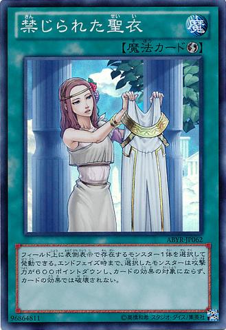 File:ForbiddenDress-ABYR-JP-SR.png