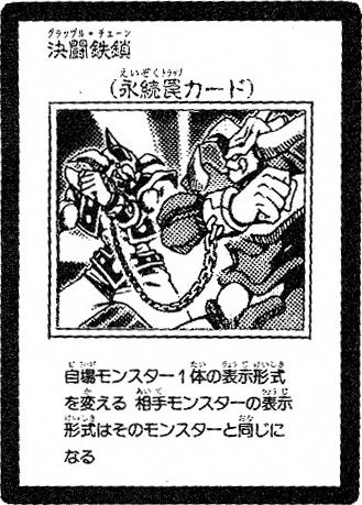 File:GrappleChain-JP-Manga-5D.jpg