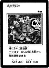 File:HellNeedleCaterpillar-JP-Manga-5D.png