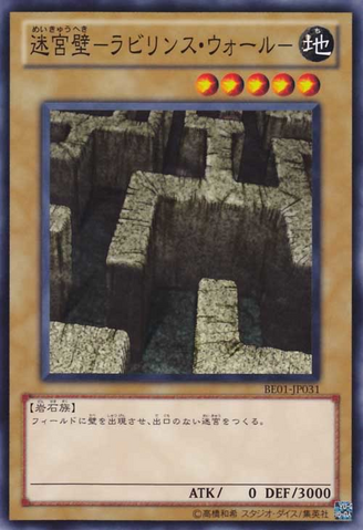 File:LabyrinthWall-BE01-JP-C.png