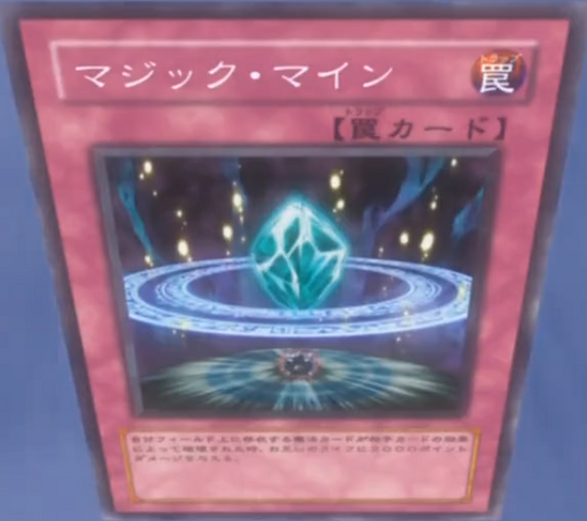 File:MagicCharge-JP-Anime-5D.png