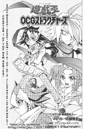 OCG Structures Chapter 01